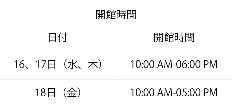 日本展会开展时间.jpg