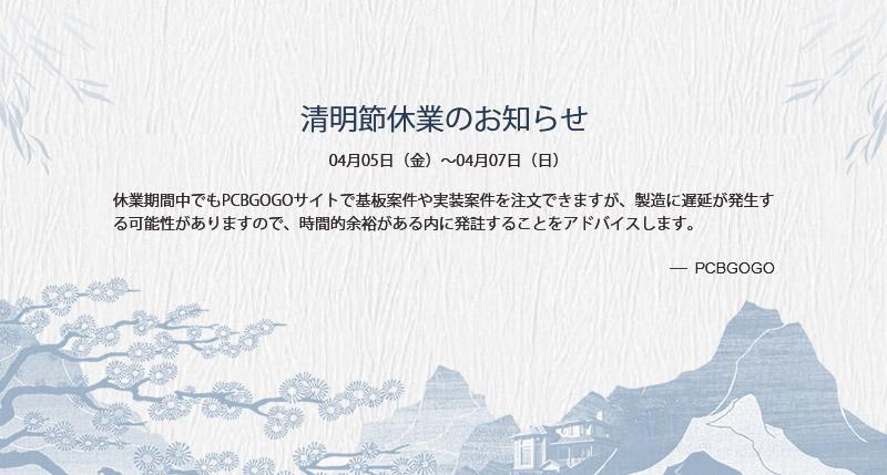 清明節休業のお知らせ.jpg